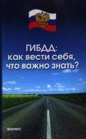 Петров А.Н. ГИБДД: как вести себя, что важно знать?