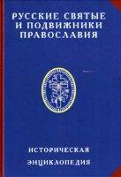 Русские святые и подвижники Православия. Историческая энциклопедия