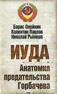 Олейник Б. И., Павлов В. С., Рыжков Н. И. Иуда. Анатомия предательства Горбачева