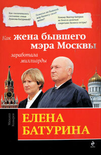 Козырев М. Елена Батурина: как жена бывшего мэра Москвы заработала миллиарды