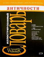 Любкер Ф. Иллюстрированный словарь античности