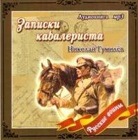 Гумилев Н. Записки кавалериста МР3