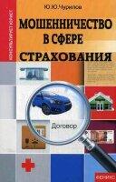 Чурилов Ю.Ю. Мошенничество в сфере страхования