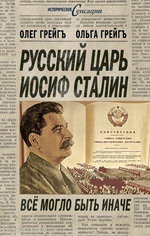 Грейгъ О. Русский царь Иосиф Сталин: все могло быть иначе