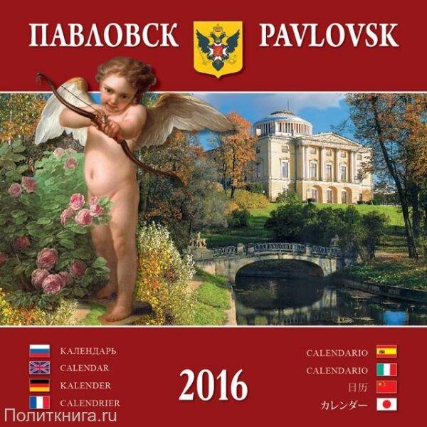 """Календарь на 2016 год на спирали """"Павловск"""" (КР23-16018)"""