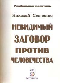 Сенченко Н.И. Невидимый заговор против человечества