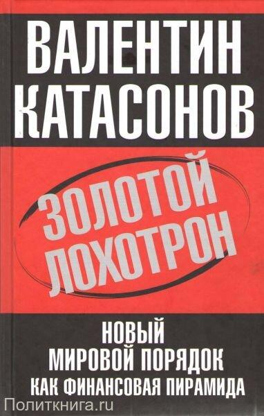 Катасонов В.Ю. Золотой лохотрон. Новый мировой порядок как финансовая пирамида
