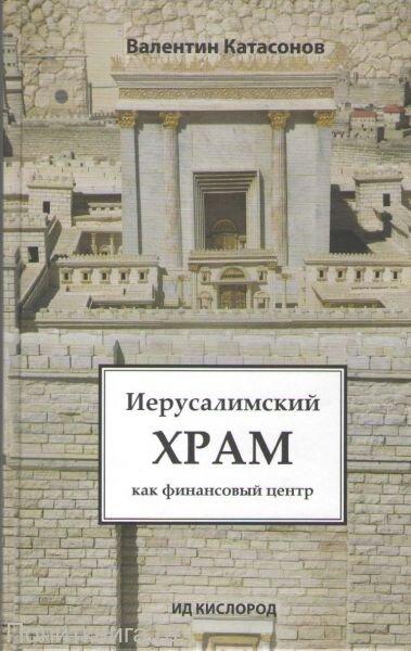 Катасонов В.Ю. Иерусалимский храм как финансовый центр