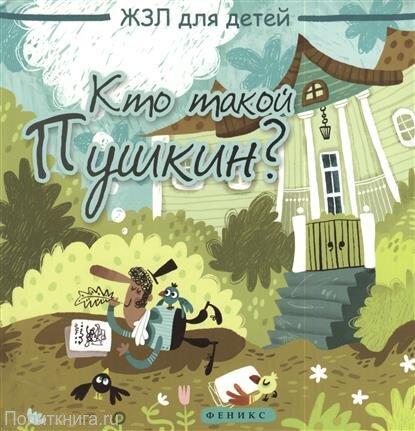 Погорелова М. Кто такой Пушкин?