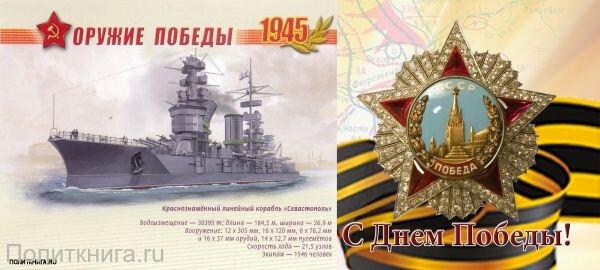Кружка. Оружие победы. Краснознамённый линейный корабль «Севастополь»