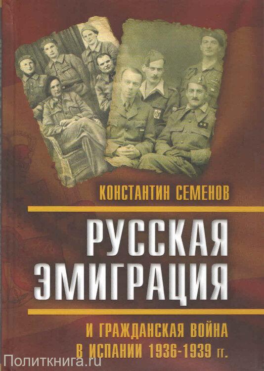 Семенов К.К. Русская эмиграция и гражданская война в Испании 1936-1939 гг.