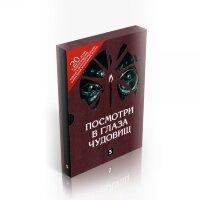 Успенский М., Лазарчук А. Посмотри в глаза чудовищ