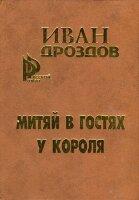 Дроздов И. В. Митяй в гостях у короля