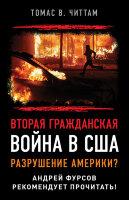 Читтам Томас  Вторая гражданская война в США. Разрушение Америки? Второе издание