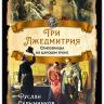 Скрынников Р. Г Три Лжедмитрия. Самозванцы на царском троне