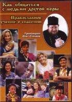 DVD. Стеняев О. Как общаться с людьми другой веры