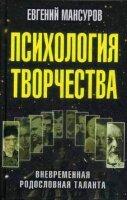 Мансуров Е.А. Психология творчества: временная родословная таланта.