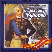 Александр Суворов МР3