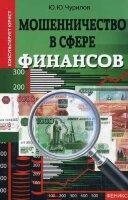Чурилов Ю.Ю. Мошенничество в сфере финансов