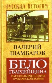 Шамбаров В.Е. Белогвардейщина: параллельная история Гражданской войны