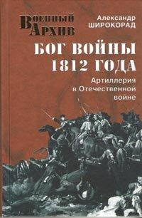 Широкорад А.Б. Бог войны 1812 года. Артиллерия в Отечественной войне