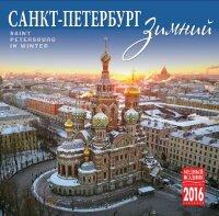 "Календарь на 2016 год на скрепке ""Зимний Санкт-Петрбург"" (КР10-16036)"