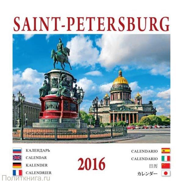 "Календарь на 2016 год на спирали ""Санкт-Петербург"" (КР23-16010)"