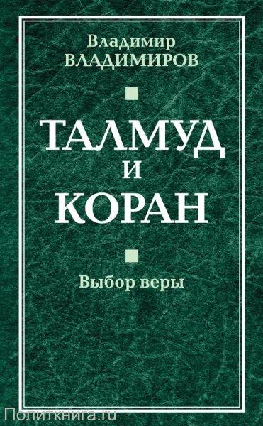 Владимиров В.В. Талмуд и Коран. Выбор веры