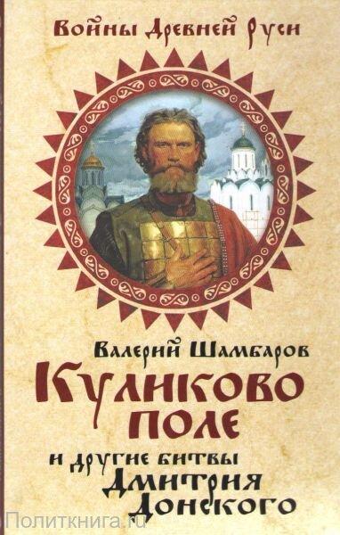Шамбаров В.Е. Куликово поле и другие битвы Дмитрия Донского