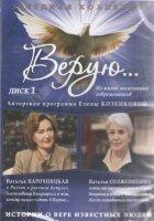 DVD. ВЕРУЮ... Авторская программа Елены Козенковой. Диск 1