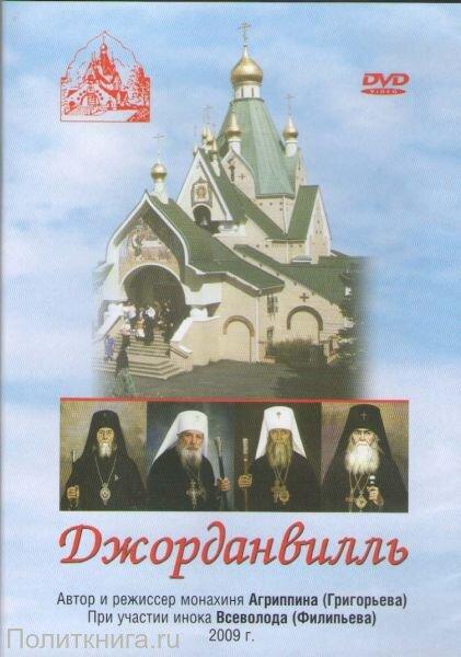 DVD. Джорданвилль