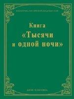 """Книга """"Тысячи и одной ночи"""""""