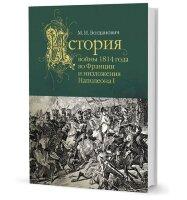 Богданович М.И. История войны 1814 года во Франции и низложение Наполеона