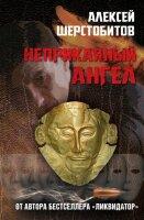 Шерстобитов А.Л. Неприкаяный ангел. Роман