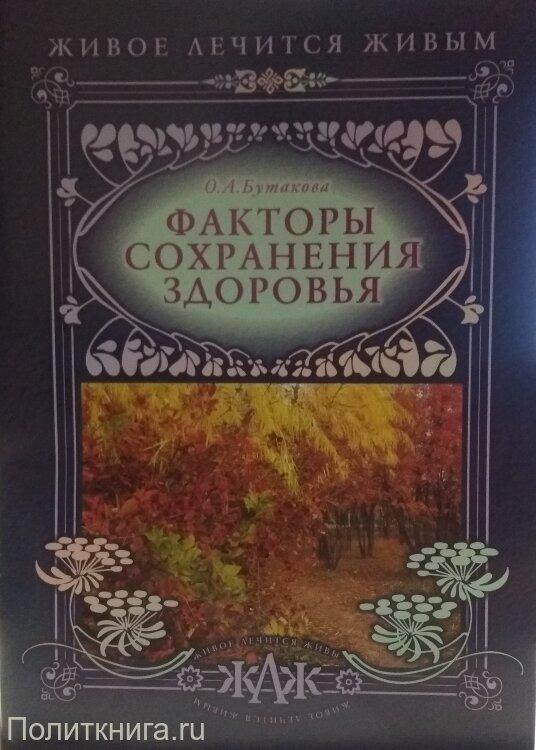 Бутакова О. А. Факторы сохранения здоровья. Сборник лекций