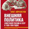 Айрапетов О.Р. Внешняя политика Советской России и СССР в 1920-1939 годах и истоки Второй Мировой войны