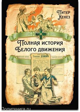 Кенез Питер Полная история Белого движения
