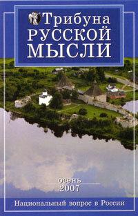 Журнал Трибуна русской мысли Осень 2007