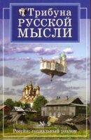 Журнал Трибуна Русской Мысли №9
