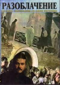 DVD. Александров А. Разоблачение