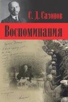 Сазонов С.Д. Воспоминания