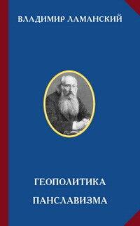 Ламанский В.И. Геополитика панславизма
