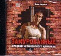 CD. Миронов И.Б. Замурованные. Хроники Кремлевского централа. Аудиокнига