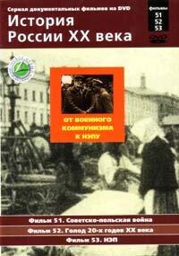 DVD. История России XX века. 51-52-53. От военного коммунизма к НЭПу