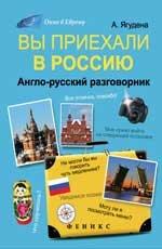 Ягудена А. Вы приехали в Россию: англо-русский разговорник