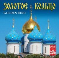 """Календарь на 2016 год на скрепке """"Золотое кольцо"""" (КР10-16026)"""