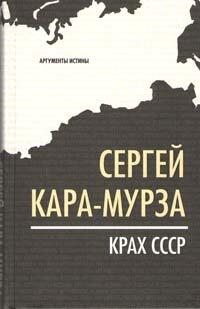 Кара-Мурза С.Г. Крах СССР