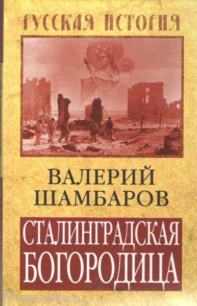 Шамбаров В.Е. Сталинградская Богородица
