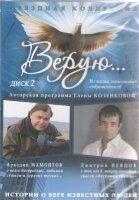 DVD. ВЕРУЮ... Авторская программа Елены Козенковой. Диск 2