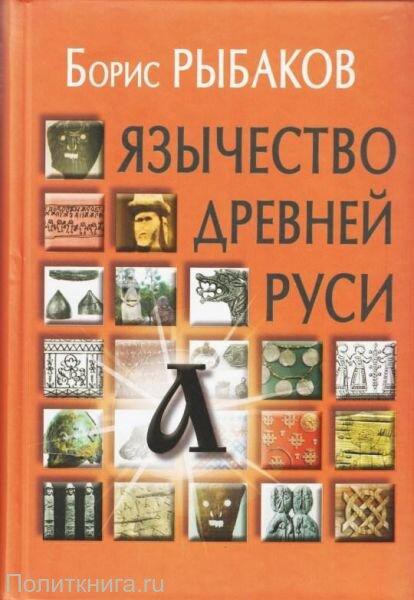 Рыбаков Б.А. Язычество Древней Руси